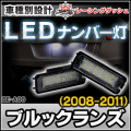 LL-BE-A06 Brooklands ブルックランズ(2008-2011) 5603747W LEDナンバー灯 LEDライセンスランプ ベントレー レーシングダッシュ製
