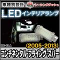 LL-BE-CLA01 Continental Flying Spur コンチネンタル・フライング・スパー(2005-2013) 5603892W Bentley ベントレー LEDインテリアアンプ 室内灯 レーシングダッシュ製