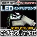 LL-BE-CLA02 Continental コンチネンタルGT GTC(2003-2010 2011以降)5603892W Bentley ベントレー LEDインテリアアンプ 室内灯 レーシングダッシュ製