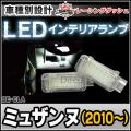 LL-BE-CLA03 Mulsanne ミュザンヌ(2010以降) 5603892WLL-Bentley ベントレー LEDインテリアアンプ 室内灯 レーシングダッシュ製