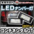 LL-BE-H01 Continental コンチネンタルGT(2011以降) 5605930W LEDナンバー灯 LEDライセンスランプ ベントレー レーシングダッシュ製