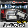 LL-BE-H03 Mulsanne ミュルザンヌ(2010以降) 5605930W LEDナンバー灯 LEDライセンスランプ ベントレー レーシングダッシュ製