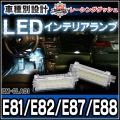 LL-BM-CLA01 1シリーズE81 E82 E87 E88(前期後期) 5603728W BMW LEDインテリア 室内灯 レーシングダッシュ製