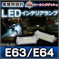 LL-BM-CLA04 6シリーズE63 E64(前期後期) 5603728W BMW LEDインテリア 室内灯 レーシングダッシュ製