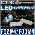 LL-BM-CLA23 M4シリーズF82 M4 F83 M4 5603728W BMW LEDインテリア 室内灯 レーシングダッシュ製