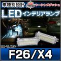 LL-BM-CLA24 XシリーズF26 X4 5603728W BMW LEDインテリア 室内灯 レーシングダッシュ製
