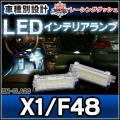 ■LL-BM-CLA26■LED インテリア 室内灯■BMW Xシリーズ X1 F48■5603728W■レーシングダッシュ製■