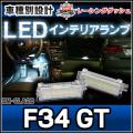 ■LL-BM-CLA28■LED インテリア 室内灯■BMW 3シリーズ F34GT■5603728W■レーシングダッシュ製■