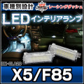 LL-BM-CLA29 LED インテリア 室内灯 BMW Mシリーズ X5 F85 5603728W レーシングダッシュ製