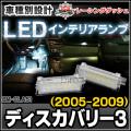 LL-BM-CLA51 LEDインテリアランプ 室内灯 Land Rover ランドローバー LR3 Discovery3 ディスカバリー3 (2005-2009)  5603728W レーシングダッシュ製