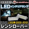 LL-BM-CLA54 LEDインテリアランプ 室内灯 Land Rover ランドローバー Range Rover レンジローバー L322系 (2002-2012) 5603728W レーシングダッシュ製
