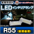 LL-BM-CLA74 LED インテリア 室内灯 MINI ミニ R55 Clubman クラブマン (前期後期) 5603728W レーシングダッシュ製