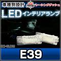 LL-BM-CLB01 5シリーズE39 5604143W BMW LEDインテリア 室内灯 レーシングダッシュ製