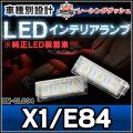 LL-BM-CLC04 Xシリーズ X1 E84 5605887W BMW LEDインテリア 室内灯 レーシングダッシュ製
