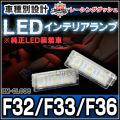 LL-BM-CLC06 4シリーズ F32 F33 F36 5605887W BMW LEDインテリア 室内灯 レーシングダッシュ製