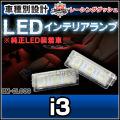 LL-BM-CLC09 Iシリーズ i3 5605887W BMW LEDインテリア 室内灯 レーシングダッシュ製