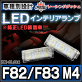 LL-BM-CLC14 4シリーズ F82 F83 M4 5605887W BMW LEDインテリア 室内灯 レーシングダッシュ製