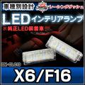 LL-BM-CLC19 LEDインテリア 室内灯 BMW Xシリーズ X6 F16 5605887W レーシングダッシュ製
