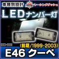 LL-BM-D01 3シリーズ E46クーペ(前期 1999-2003) 5603727W LEDナンバー灯 LEDライセンスランプ BMW レーシングダッシュ製
