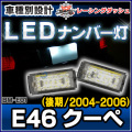 LL-BM-E01 3シリーズ E46クーペ(後期 2004-2006) 5603745W LEDナンバー灯 LEDライセンスランプ BMW レーシングダッシュ製