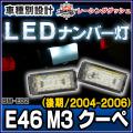 LL-BM-E02 Mシリーズ E46 M3クーペ(後期 2004-2006) 5603745W LEDナンバー灯 LEDライセンスランプ BMW レーシングダッシュ製