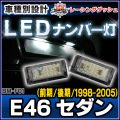 LL-BM-F01 3シリーズ E46セダン(前期 後期 1998-2005) 5603744W LEDナンバー灯 LEDライセンスランプ BMW レーシングダッシュ製
