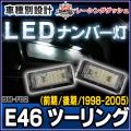 LL-BM-F02 3シリーズ E46ツーリング(前期 後期 1998-2005) 5603744W LEDナンバー灯 LEDライセンスランプ BMW レーシングダッシュ製