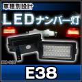 LL-BM-G01 BMW E38 ナンバー灯 LED ライセンス ランプ (カー アクセサリー ドレスアップ ナンバーライト ナンバー)