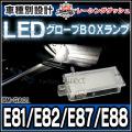 LL-BM-GA01 1シリーズE81 E82 E87 E88 5604926W BMW LEDグローブボックスランプ LED車内灯 レーシングダッシュ