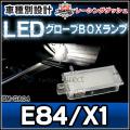 LL-BM-GA04 XシリーズE84 X1 5604926W BMW LEDグローブボックスランプ LED車内灯 レーシングダッシュ