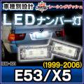 LL-BM-I01 XシリーズE53 X5(1999-2006) 5603748W LEDナンバー灯 LEDライセンスランプ BMW レーシングダッシュ製