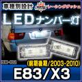 LL-BM-I02 XシリーズE83 X3(前期後期 2003-2010) 5603748W LEDナンバー灯 LEDライセンスランプ BMW レーシングダッシュ製