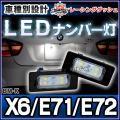 LL-BM-K05 XシリーズX6 E71 E72 5606563W BMW LEDナンバー灯 ライセンスランプ レーシングダッシュ製