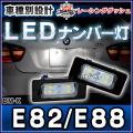 LL-BM-K08 1シリーズE82 E88 5606563W BMW LEDナンバー灯 ライセンスランプ レーシングダッシュ製
