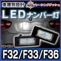 LL-BM-K14 4シリーズF32 F33 F36 5606563W BMW LEDナンバー灯 ライセンスランプ レーシングダッシュ製