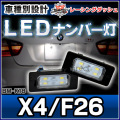 LL-BM-K18 Xシリーズ X4 F26 5606563W BMW LEDナンバー灯 ライセンスランプ レーシングダッシュ製
