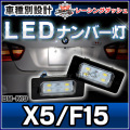 LL-BM-K19 Xシリーズ X5 F15 5606563W BMW LEDナンバー灯 ライセンスランプ レーシングダッシュ製