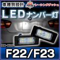 LL-BM-K20 2シリーズ F22 F23 5606563W BMW LED ナンバー灯 ライセンス ランプ レーシングダッシュ製