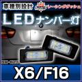 LL-BM-K23 Xシリーズ X6 F16 5606563W BMW LED ナンバー灯 ライセンス ランプ レーシングダッシュ製