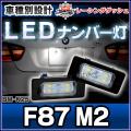 LL-BM-K25 M2シリーズ F87 M2 BMW LED ナンバー灯 ライセンス ランプ レーシングダッシュ製