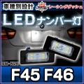 LL-BM-K26 2シリーズ F45 F46 BMW LED ナンバー灯 ライセンス ランプ レーシングダッシュ製