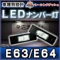 LL-BM-L01 6シリーズ E63クーペ E64カブリオレ(前期 後期) 5606864W BMW LEDナンバー灯 ライセンスランプ レーシングダッシュ製