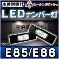 LL-BM-L03 Z4シリーズ E85ロードスター E86クーペ(前期 後期) 5606864W BMW LEDナンバー灯 ライセンスランプ レーシングダッシュ製