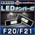 LL-BM-L04 1シリーズ F20 F21ハッチバック 5606864W BMW LEDナンバー灯 ライセンスランプ レーシングダッシュ製
