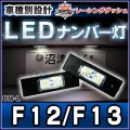 LL-BM-L05 6シリーズ F12カブリオレ F13クーペ 5606864W BMW LEDナンバー灯 ライセンスランプ レーシングダッシュ製