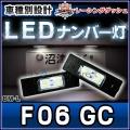 LL-BM-L06 6シリーズ F06GC(4ドアグランクーペ) 5606864W BMW LEDナンバー灯 ライセンスランプ レーシングダッシュ製