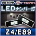 LL-BM-L07 Z4シリーズ E89 5606864W BMW LEDナンバー灯 ライセンスランプ レーシングダッシュ製