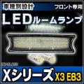 LL-BM-RLA03 フロント用 BMWLEDルーム・リーディング・マップランプ・LED車内灯 Xシリーズ X3 E83