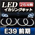 LL-BM-02 BMW 高輝度SMD LEDイカリング■5シリーズ E39前期■LED264発■