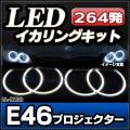 LL-BM-03 BMW 高輝度SMD LEDイカリング■3シリーズ E46プロジェクター■LED264発■